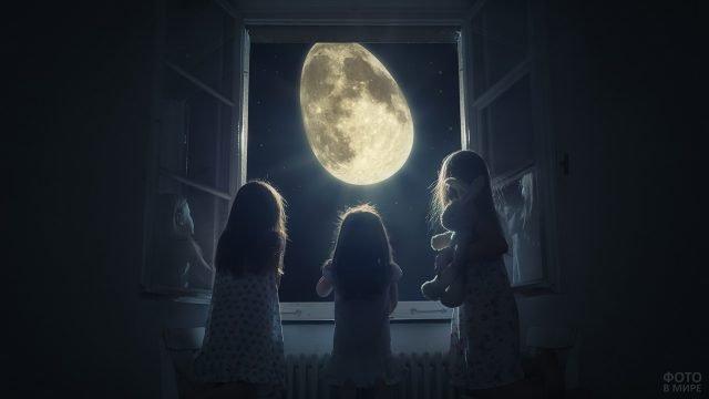 Девочки смотрят на луну в виде яйца