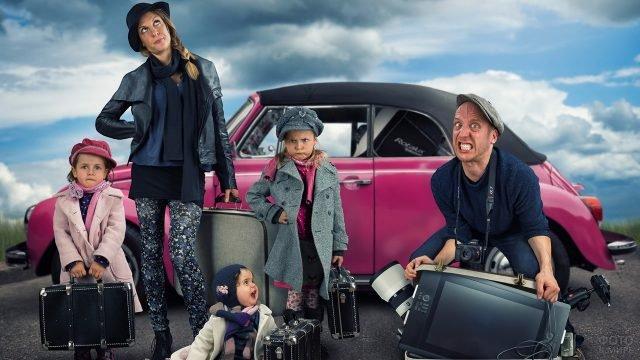 Семья фотографа едет на отдых