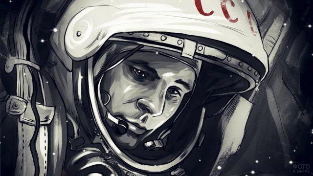 Арт с изображением Гагарина