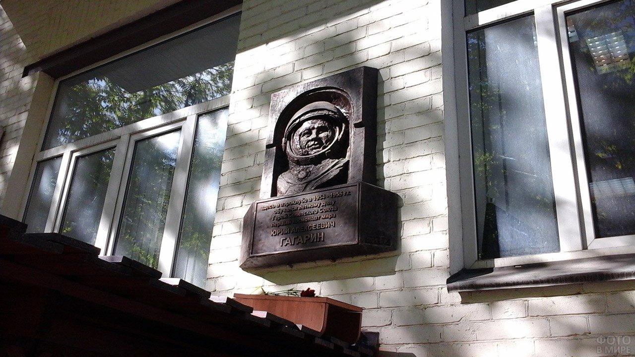 Барельеф Гагарину в Саратове