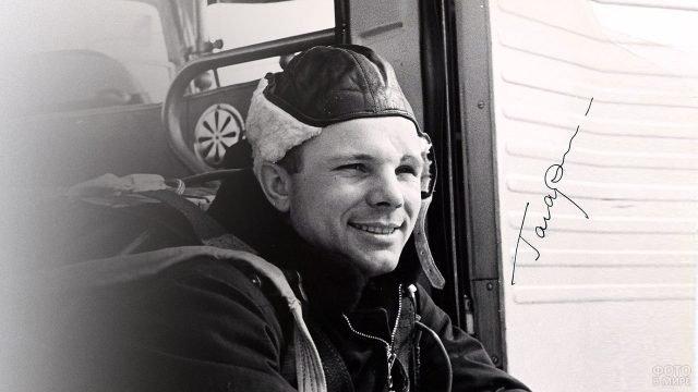 Фото Юрия Гагарина 1960 года с автографом