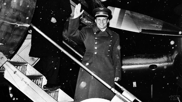 Юрий Гагарин на трапе самолёта под лёгким снегопадом