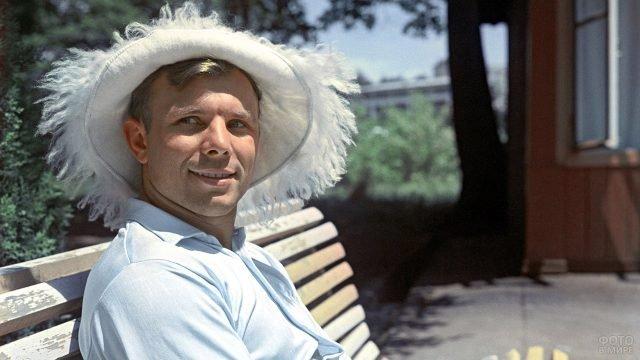 Юрий Гагарин в шляпе-панаме на южном курорте
