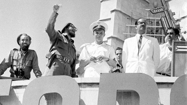 Юрий Гагарин во время официального визита на Кубу