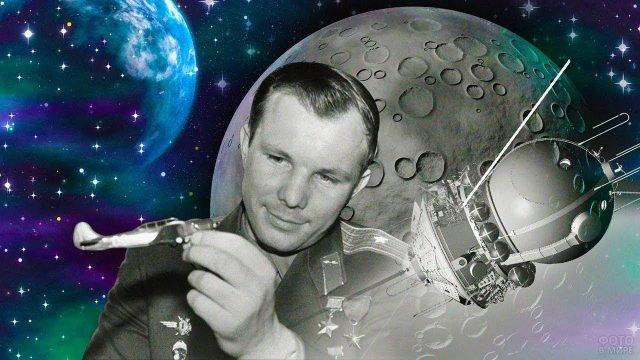 Открытка Гагарин на фоне луны и советского спутника