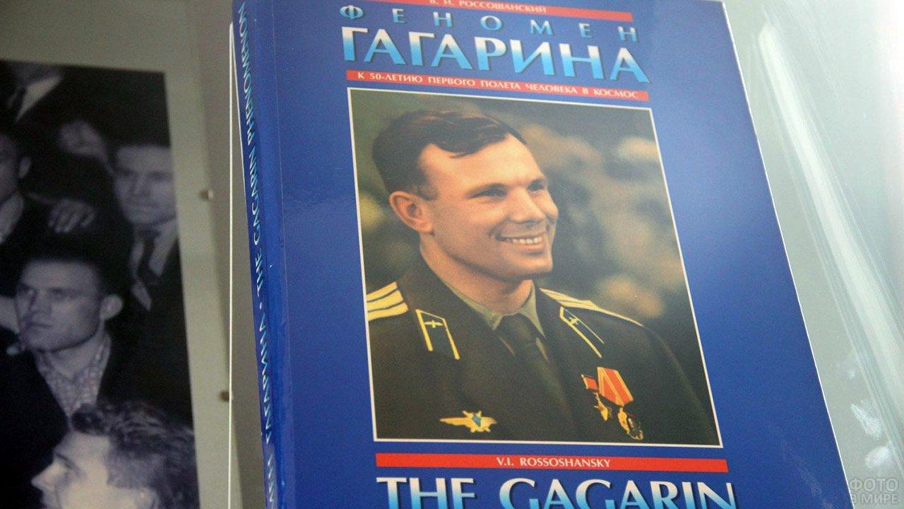 Портрет первого космонавта на обложке книги Феномен Гагарина
