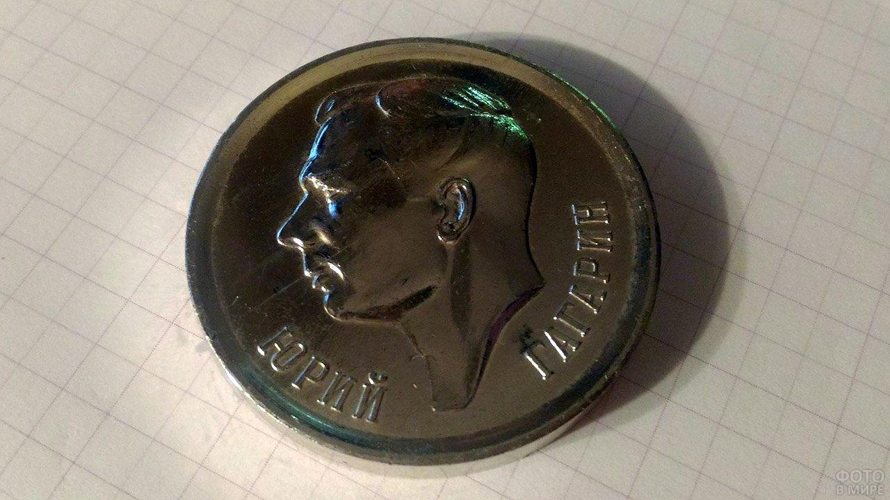 Золотая медаль с профилем Юрия Гагарина