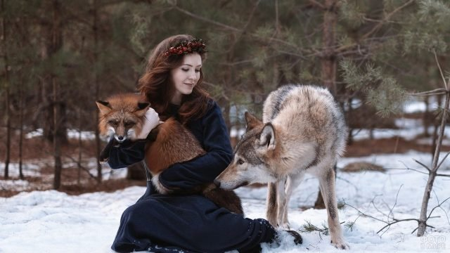 Девушка с волком и лисичкой на руках