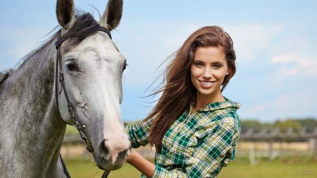 Девушка в клетчатой рубашке с серой лошадью