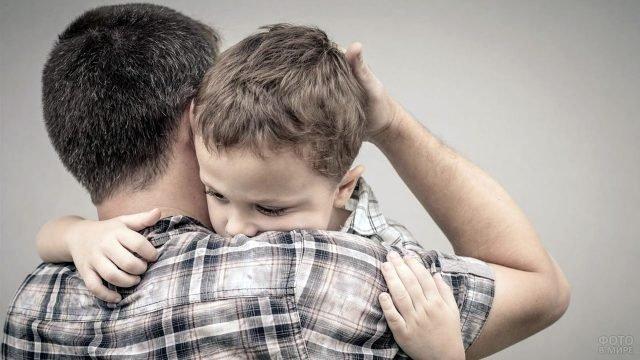 Маленький мальчик обнимает папу в знак примирения и прощения