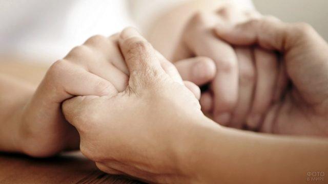 Руки помирившихся людей