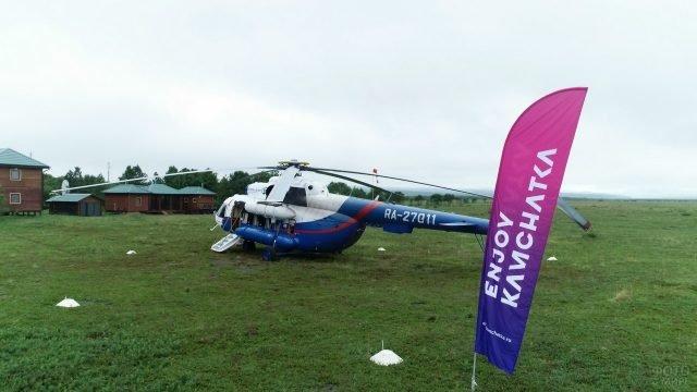 Вертолёт на камчатской турбазе