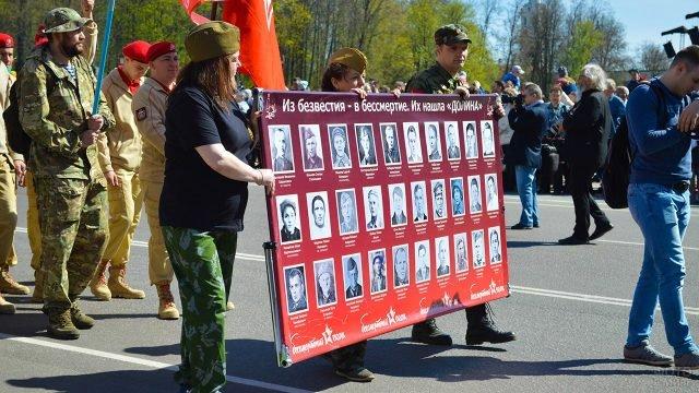 Активисты-поисковики на акции Бессмертный полк в Великом Новгороде 22 июня