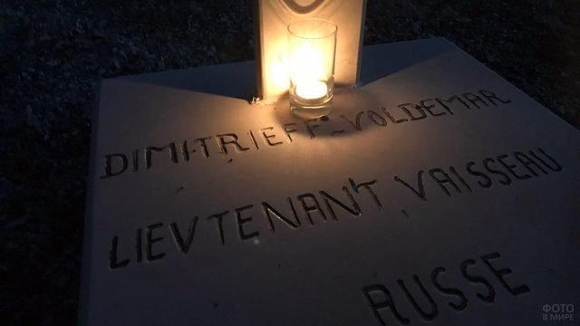 Свеча памяти на могиле русского солдата в Тунисе