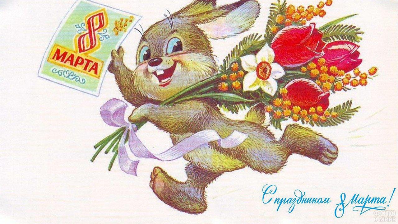 Бегущий заяц с букетом на советской открытке к 8 марта