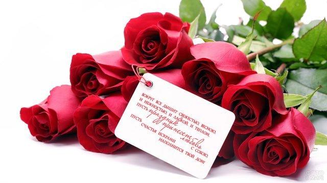 Букет роз с поздравительной карточкой к 8 марта