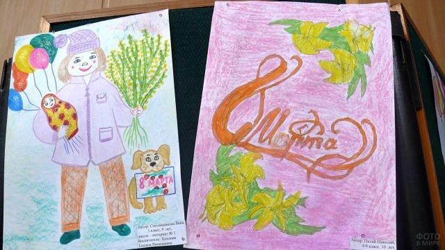 Детские рисованные открытки к 8 марта