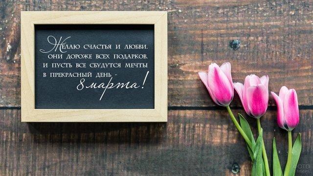 Грифельная табличка для поздравления и розовые тюльпаны к 8 марта