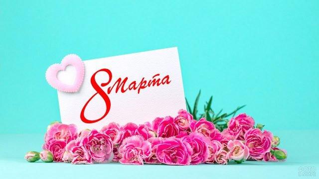 Карточка с сердечком и кустовые гвоздики на бирюзовом фоне к 8 марта