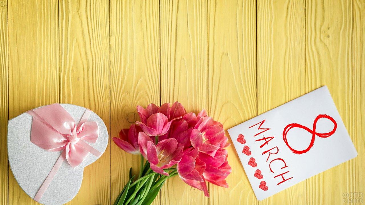 Коробка в виде сердца и букет тюльпанов с открыткой к 8 марта