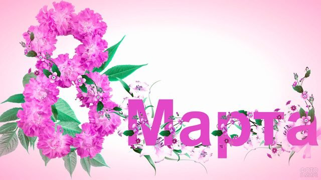 Надпись 8 марта из сиреневых цветов на розовом фоне