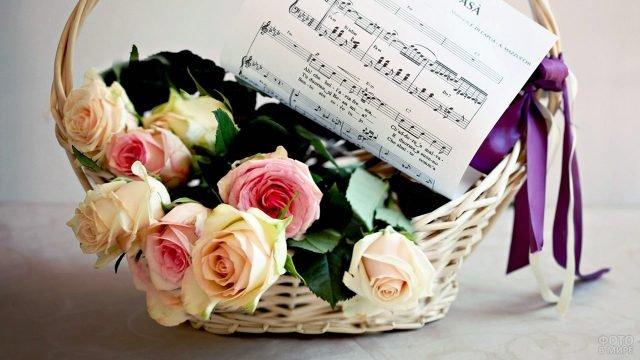 Открытка с нотами и словами песни в корзине с розами к 8 марта