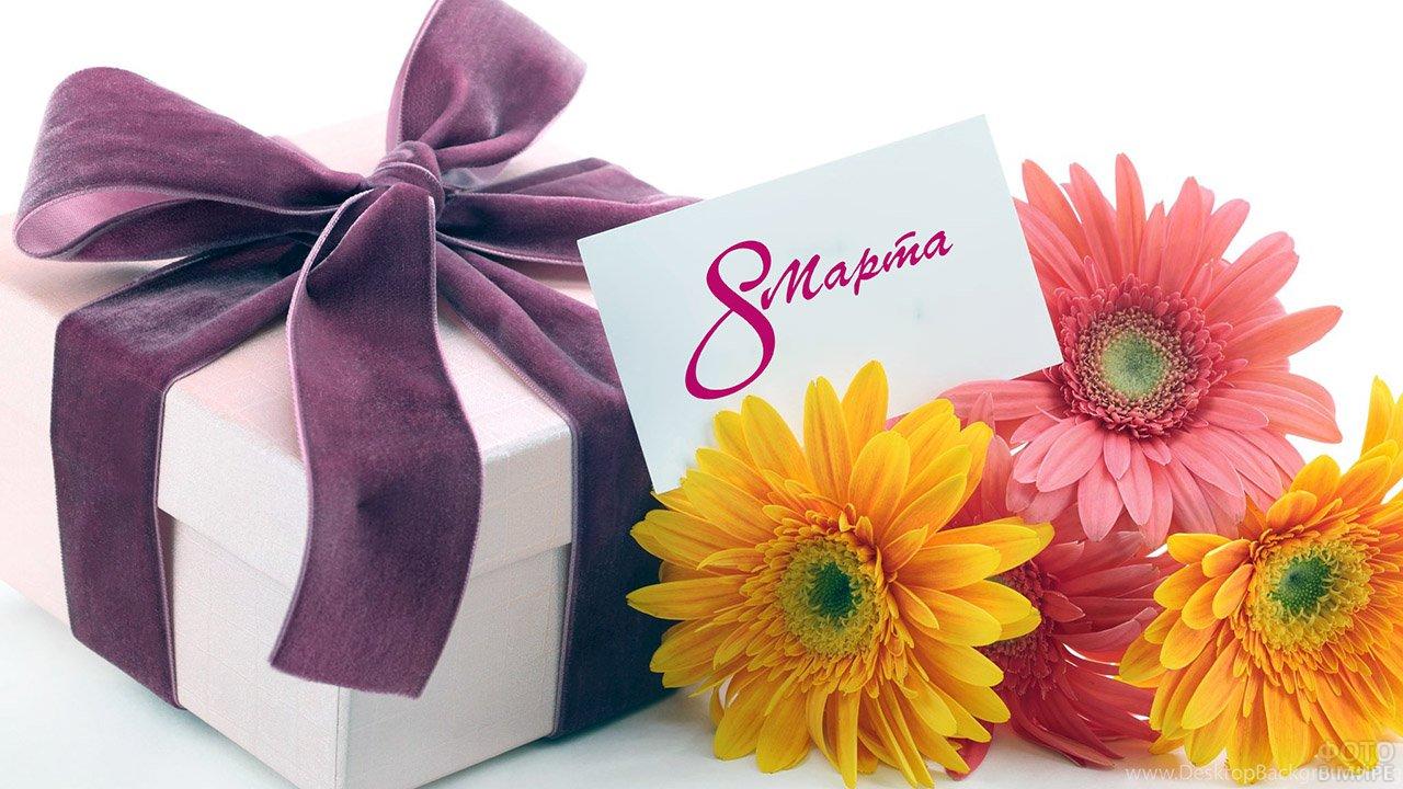 Подарок с бархатной ленточкой и букет гербер с карточкой к 8 марта