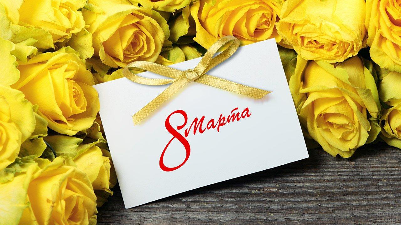 Поздравительная карточка с жёлтой ленточкой среди чайных роз