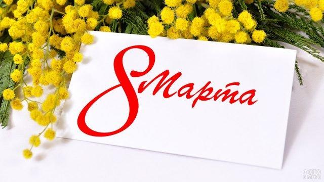 Поздравительная открытка среди мимоз к 8 марта