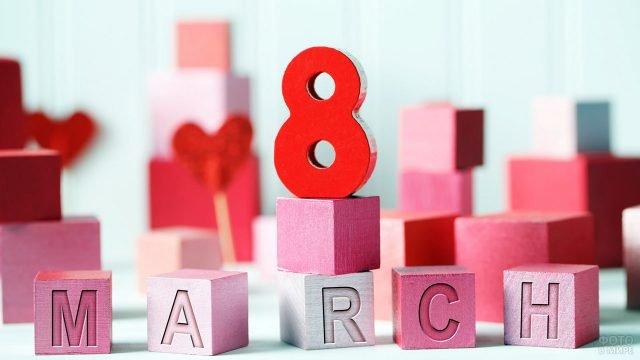 Поздравление к 8 марта из кубиков красного и розового цвета