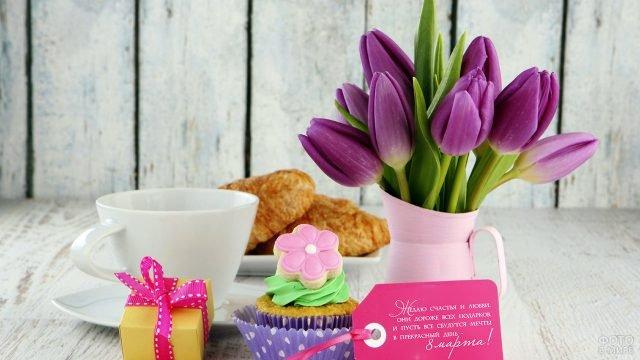 Сервированный завтрак и поздравительная карточка с букетом тюльпанов к 8 марта