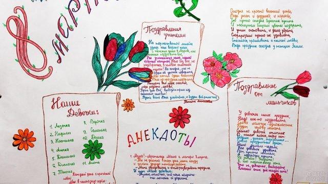 Школьная открытка-стенгазета к 8 марта