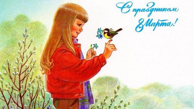 Советская открытка к 8 марта с девочкой, синичкой и вербой