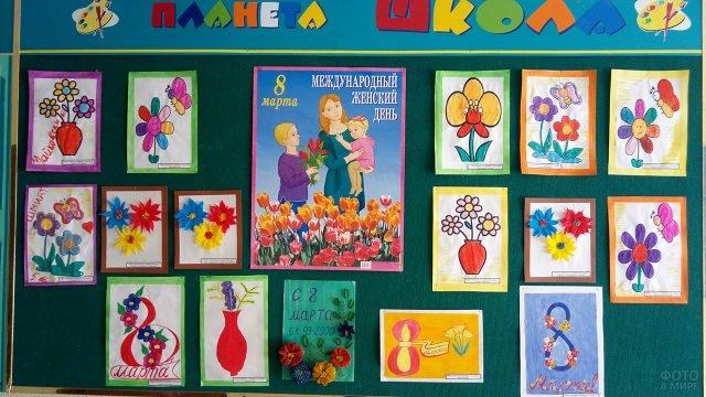 Стенд с детскими открытками и плакатом к 8 марта