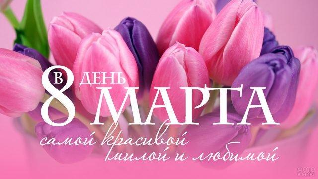Стихи к 8 марта на фоне букета тюльпанов