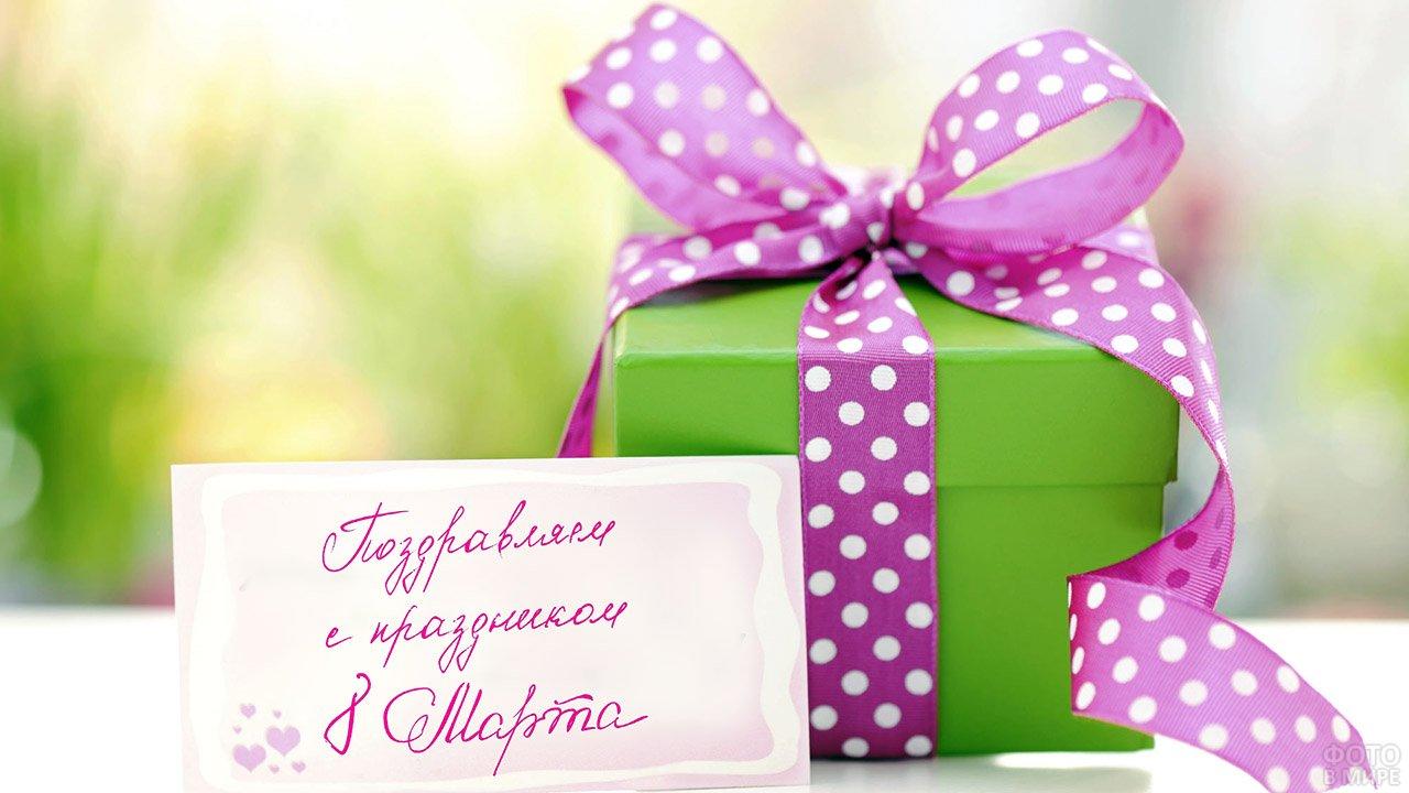 Зелёная подарочная коробка с ленточкой в горошек и карточка к 8 марта
