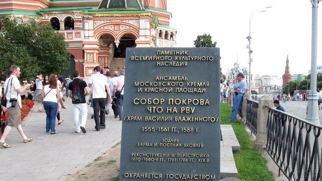 Табличка у входа на территорию храма на Красной площади