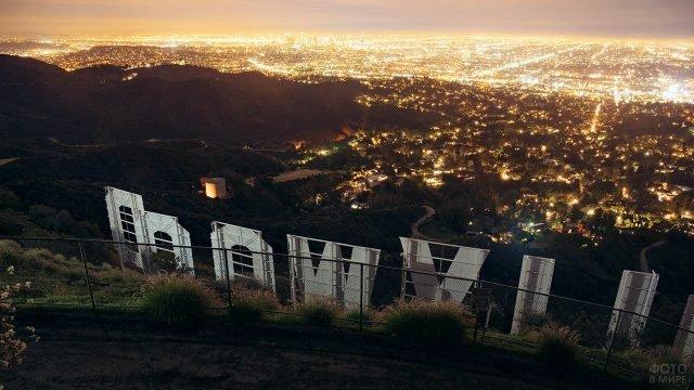 Огни Лос-Анджелеса с вершины Голливудского холма