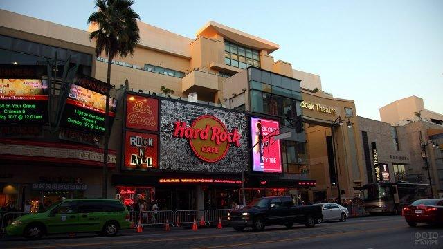 Знаменитые кафе на Бульваре Голливуд