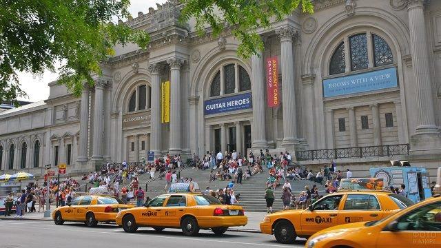 Такси и туристы перед зданием музея Метрополитен на Манхэттене
