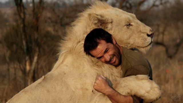 Мужчина обнимается со львом