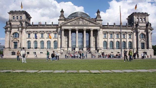 Туристы перед западным фасадом Рейхстага