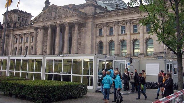 Туристы у входной зоны для экскурсии в Рейхстаг