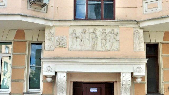 Фасад здания на одном из Арбатских переулков