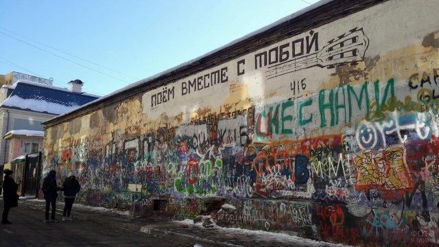 Поём вместе с тобой - стена памяти Виктору Цою