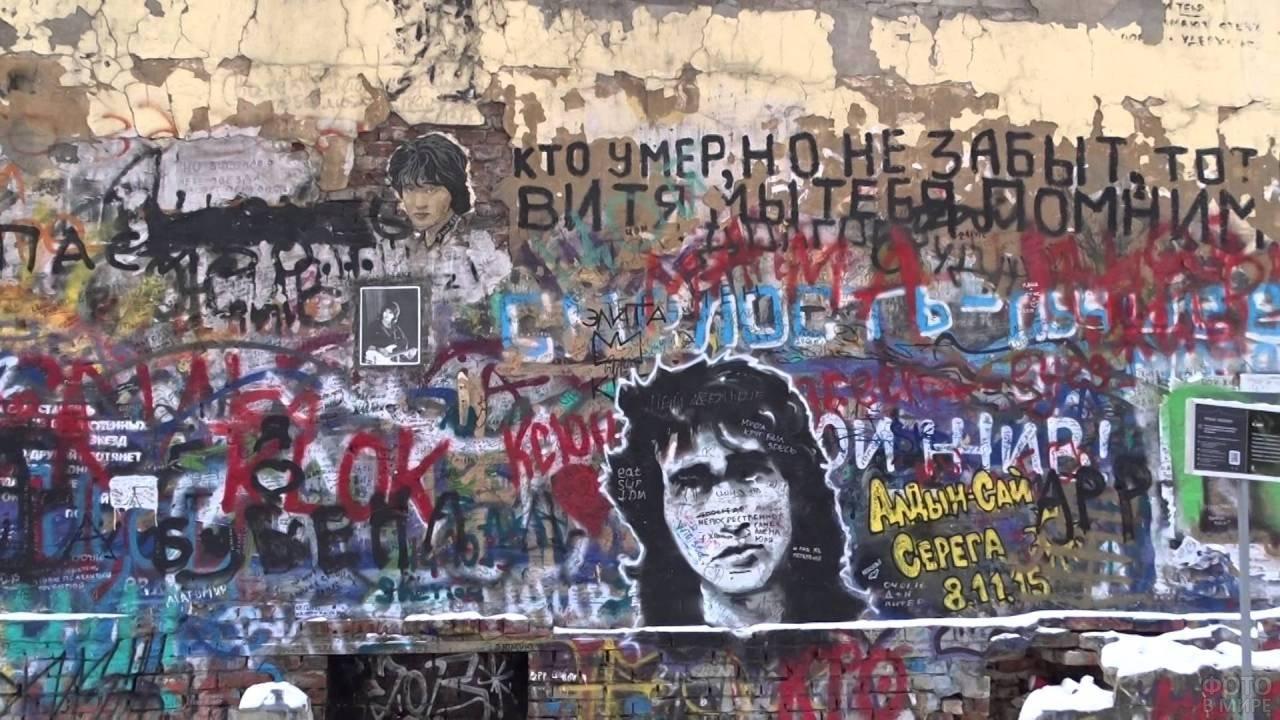 Стена памяти Виктору Цою
