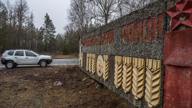 Джип у стелы с обозначением границы Чернобыльского района