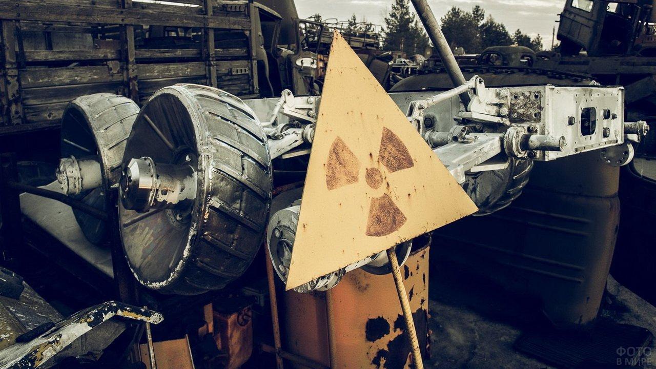 Обломки механизмов и знак радиации в Чернобыле