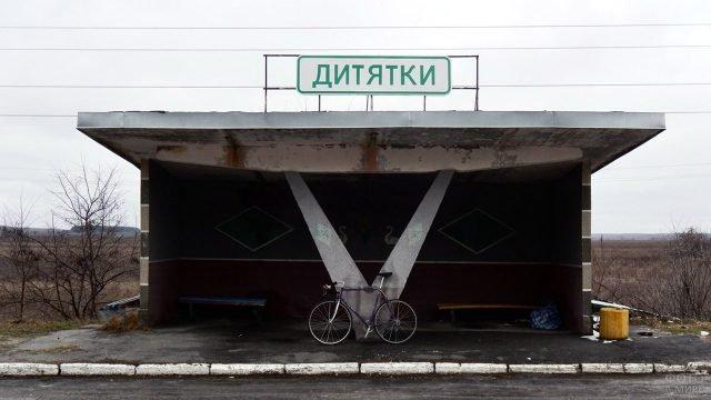 Велосипед у остановки в чернобыльском селе Дитятки