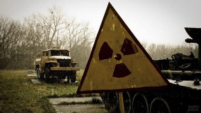 Знак радиации на кладбище заброшенной техники